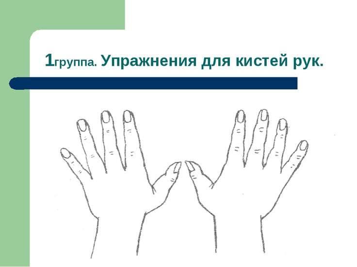 1группа. Упражнения для кистей рук.