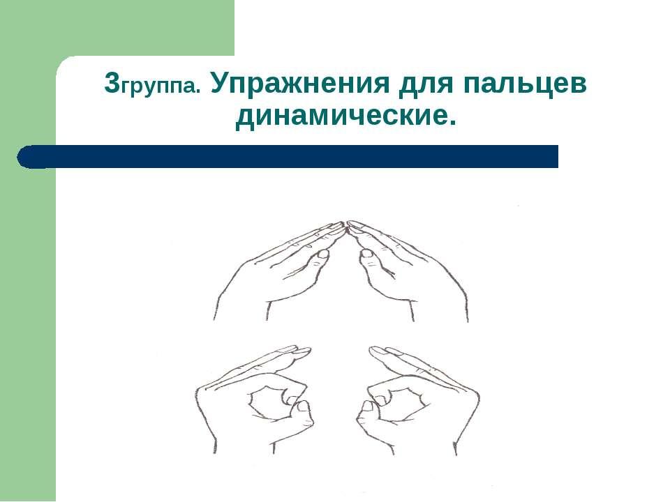 3группа. Упражнения для пальцев динамические.
