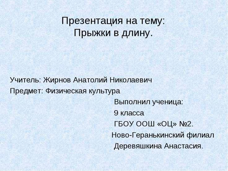 Презентация на тему: Прыжки в длину. Учитель: Жирнов Анатолий Николаевич Пред...