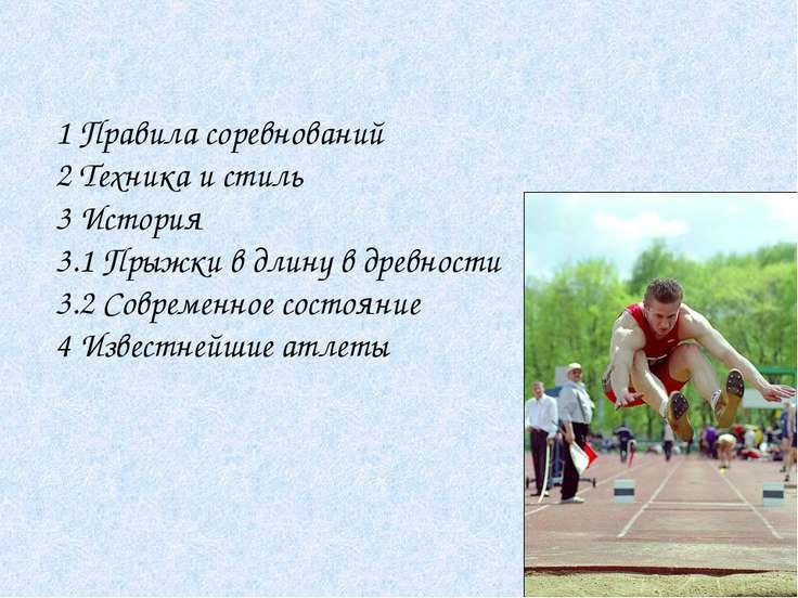 1 Правила соревнований 2 Техника и стиль 3 История 3.1 Прыжки в длину в древн...