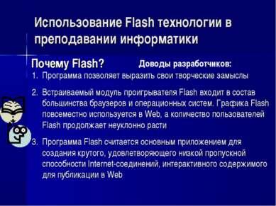 Использование Flash технологии в преподавании информатики Почему Flash? Прогр...