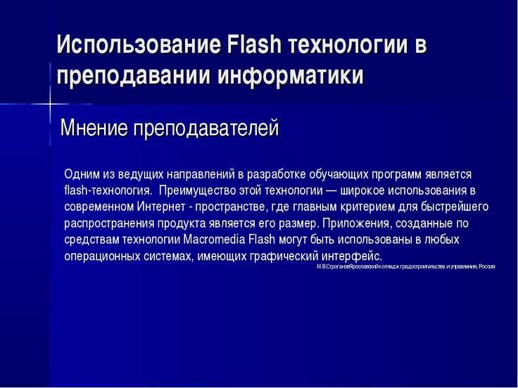 Мнение преподавателей Использование Flash технологии в преподавании информати...