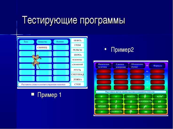 Тестирующие программы Пример 1 Пример2