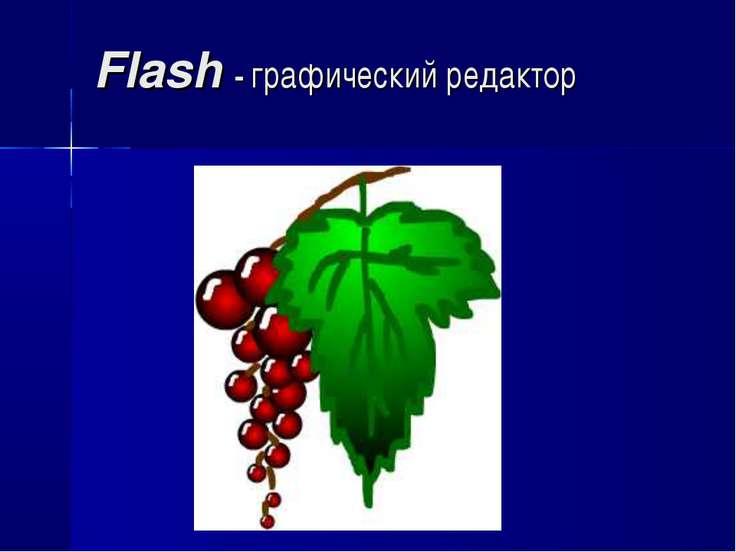 Flash - графический редактор