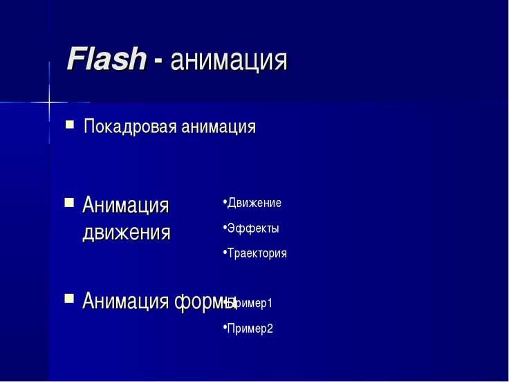 Flash - анимация Покадровая анимация Анимация движения Анимация формы Движени...