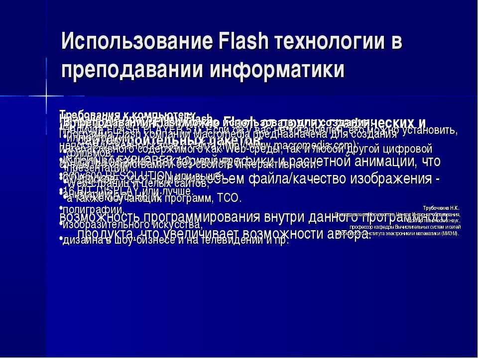 Принципиально отличие Flash от других графических и сайтостроительных пакетов...