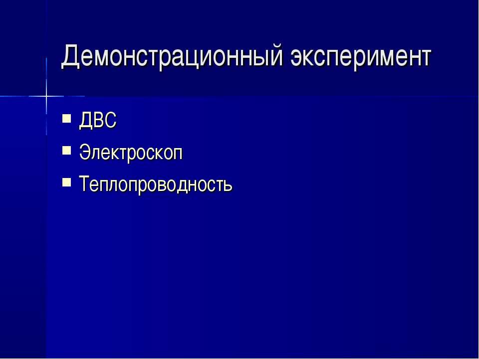Демонстрационный эксперимент ДВС Электроскоп Теплопроводность