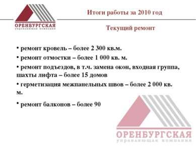 Итоги работы за 2010 год ремонт кровель – более 2300 кв.м. ремонт отмостки –...