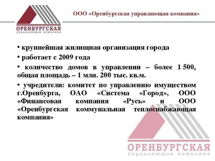 ООО «Оренбургская управляющая компания» крупнейшая жилищная организация город...
