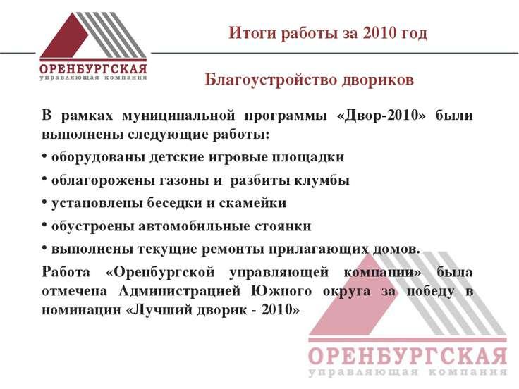 Итоги работы за 2010 год Благоустройство двориков  В рамках муниципальной пр...