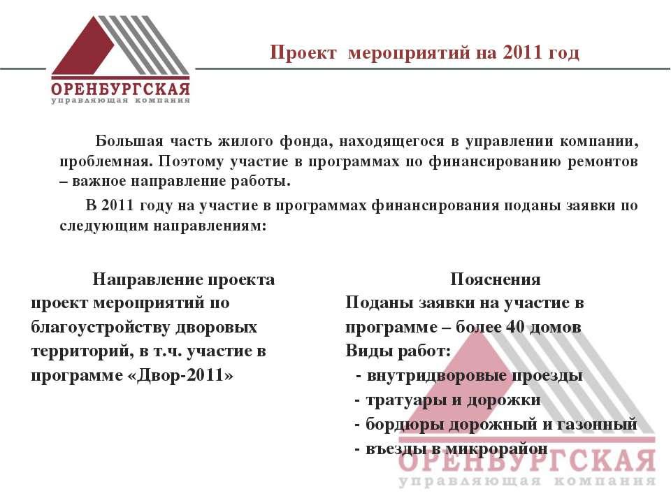 Проект мероприятий на 2011 год Большая часть жилого фонда, находящегося в упр...