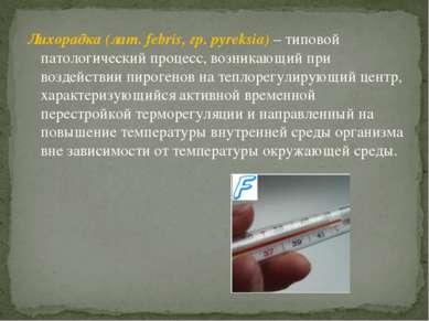 Лихорадка (лат. febris, гр. pyreksia) – типовой патологический процесс, возни...