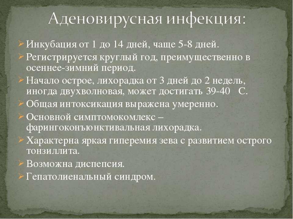 Инкубация от 1 до 14 дней, чаще 5-8 дней. Регистрируется круглый год, преимущ...