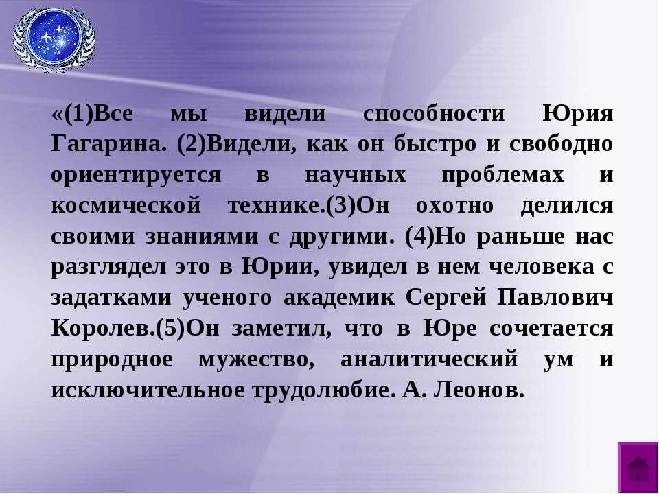 «(1)Все мы видели способности Юрия Гагарина. (2)Видели, как он быстро и свобо...