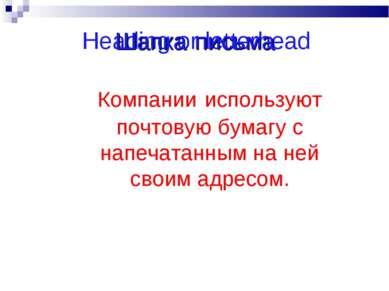 Heading or letterhead Шапка письма