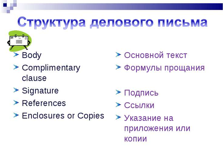 Body Complimentary clause Signature References Enclosures or Copies Основной ...
