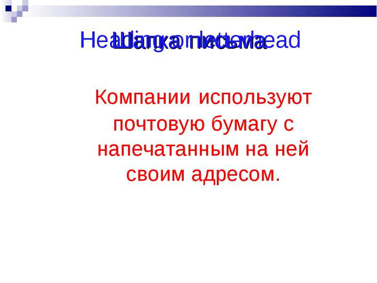 Heading or letterhead Шапка письма
