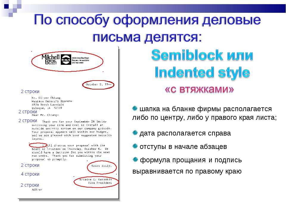 2 строки 2 строки 2 строки 2 строки 2 строки 4 строки шапка на бланке фирмы р...