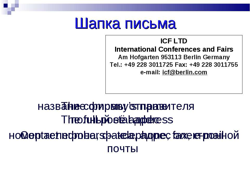Шапка письма ICF LTD International Conferences and Fairs Am Hofgarten 953113 ...