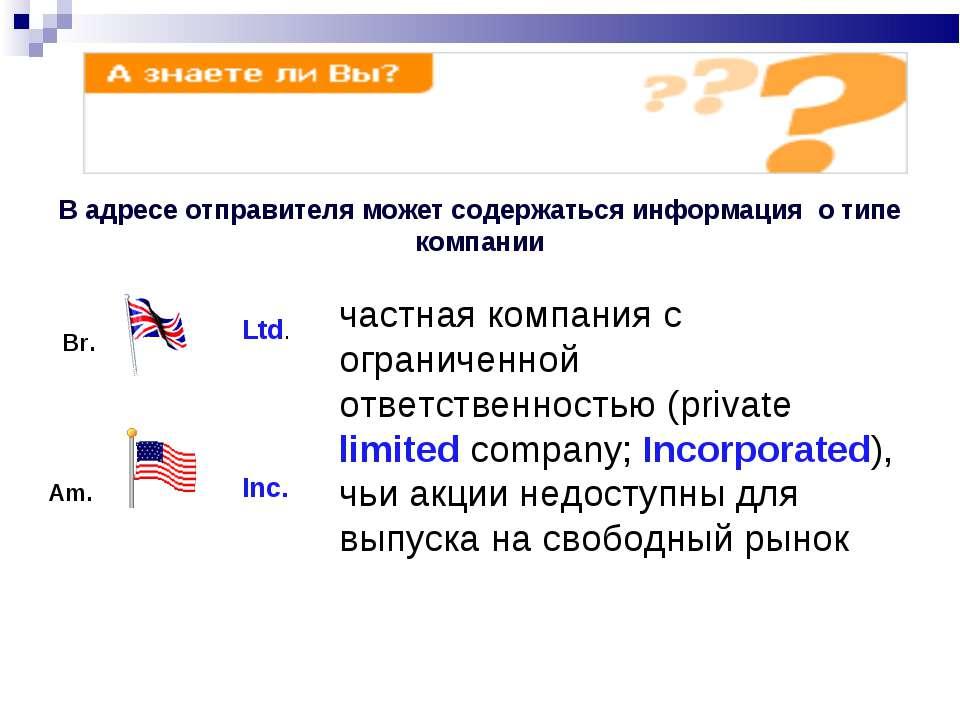 В адресе отправителя может содержаться информация о типе компании частная ком...