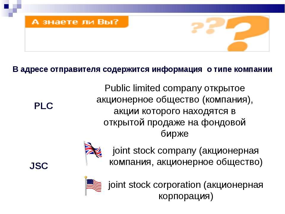 В адресе отправителя содержится информация о типе компании Public limited com...