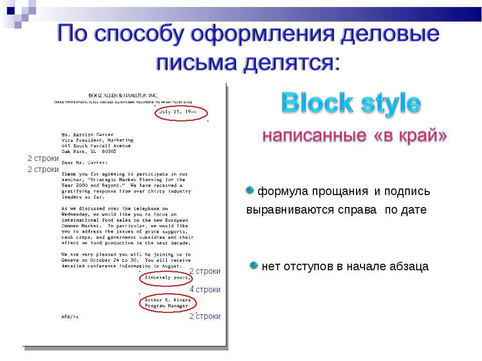 2 строки 2 строки 2 строки 2 строки 4 строки нет отступов в начале абзаца по ...