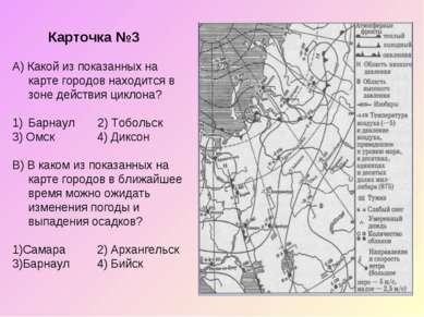 Карточка №3 А) Какой из показанных на карте городов находится в зоне действия...