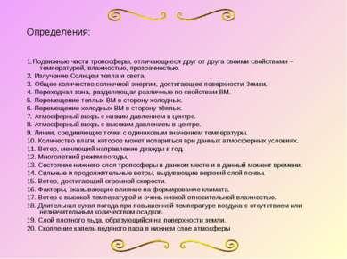 Определения: 1.Подвижные части тропосферы, отличающиеся друг от друга своими ...