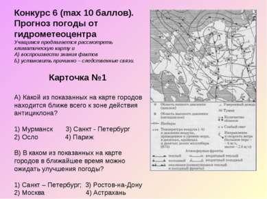 Карточка №1 А) Какой из показанных на карте городов находится ближе всего к з...