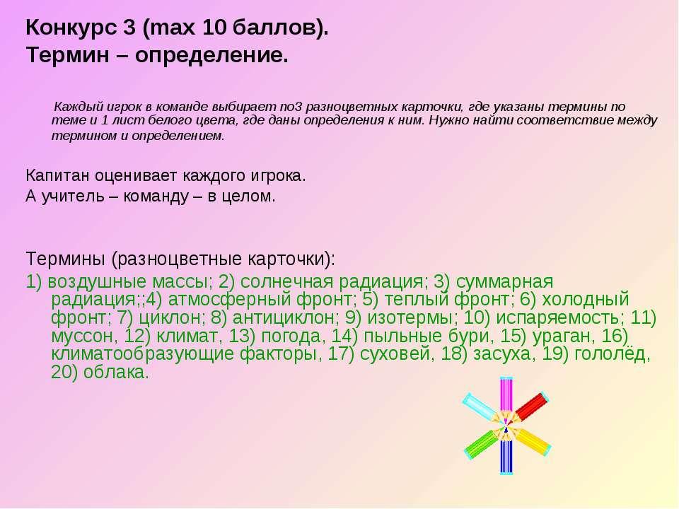 Конкурс 3 (max 10 баллов). Термин – определение. Каждый игрок в команде выбир...