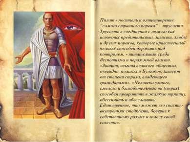 """Пилат - носитель и олицетворение """"самого странного порока"""" – трусости. Трусос..."""