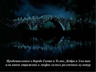 Представления о борьбе Света и Тьмы, Добра и Зла так или иначе отражены в миф...