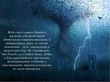 Ведь смысл нашего бытия и заключён в беспредельном деятельном совершенствован...