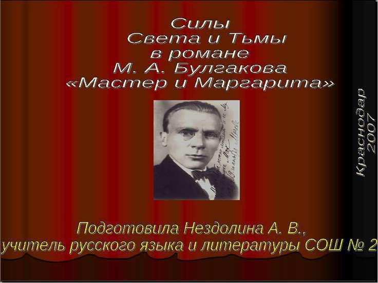 drugim-prezentatsiya-obraz-margariti-v-romane-master-i-margarita-gruppi-koltsa-polya