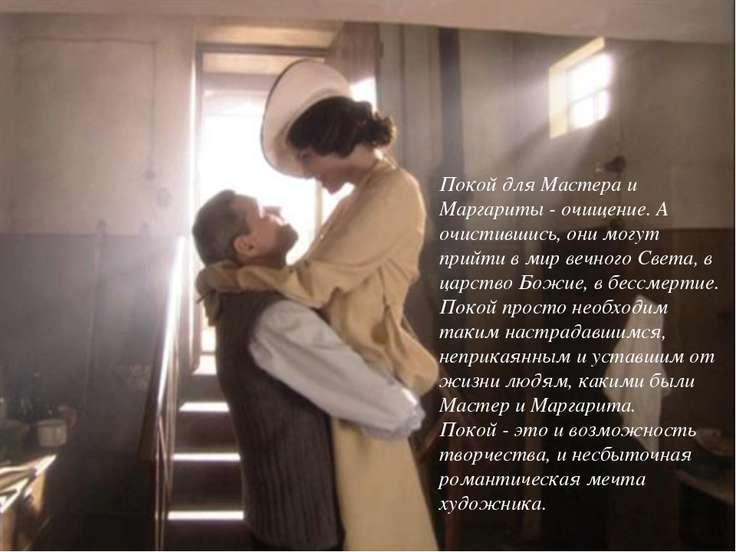 Покой для Мастера и Маргариты - очищение. А очистившись, они могут прийти в м...