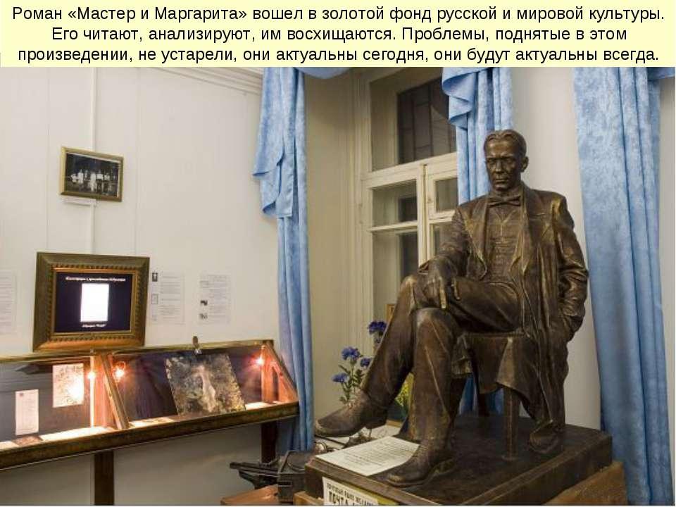 Роман «Мастер и Маргарита» вошел в золотой фонд русской и мировой культуры. Е...