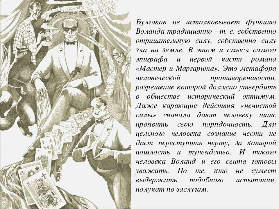 Булгаков не истолковывает функцию Воланда традиционно - т. е. собственно отри...
