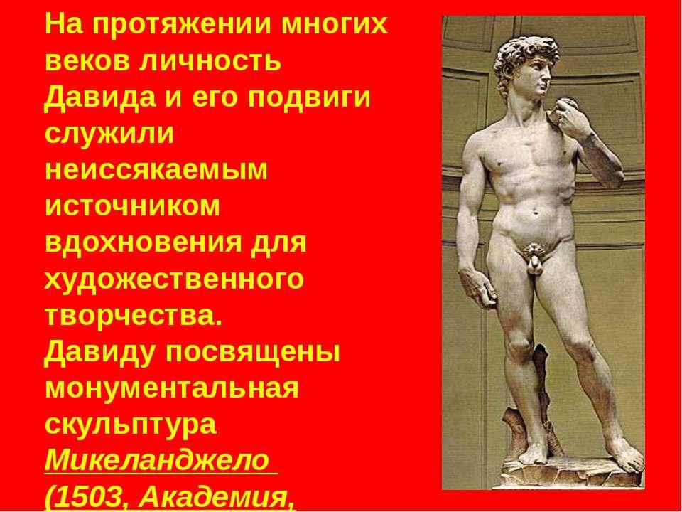 Слава юного Давида после победы нал Голиафом обошла все земли. Слава юного Да...