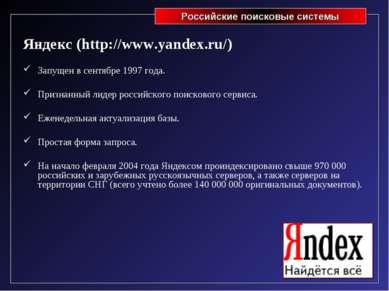 Яндекс (http://www.yandex.ru/) Запущен в сентябре 1997 года. Признанный лидер...