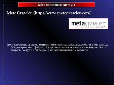 Мета-поисковые системы MetaCrawler (http://www.metacrawler.com) Мета-поисковы...