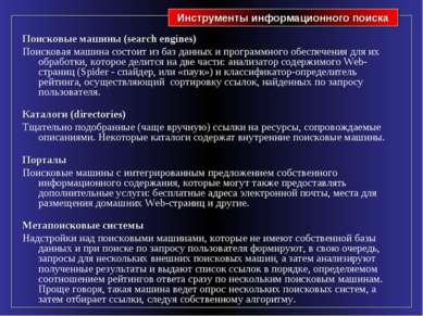Поисковые машины (search engines) Поисковая машина состоит из баз данных и пр...