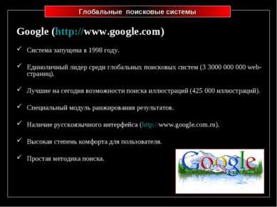 Глобальные поисковые системы Google (http://www.google.com) Система запущена ...
