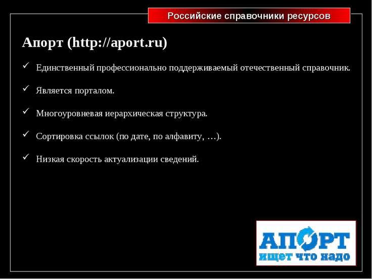 Апорт (http://aport.ru) Единственный профессионально поддерживаемый отечестве...