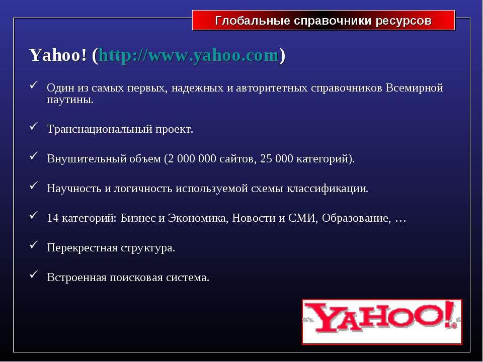 Yahoo! (http://www.yahoo.com) Один из самых первых, надежных и авторитетных с...