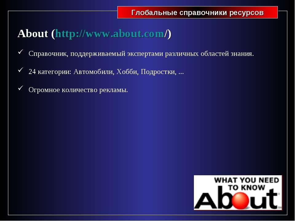 About (http://www.about.com/) Справочник, поддерживаемый экспертами различных...