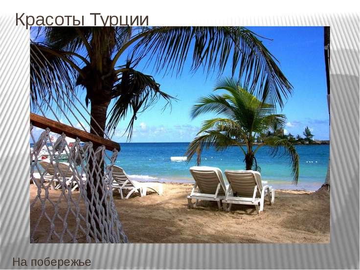 Красоты Турции На побережье