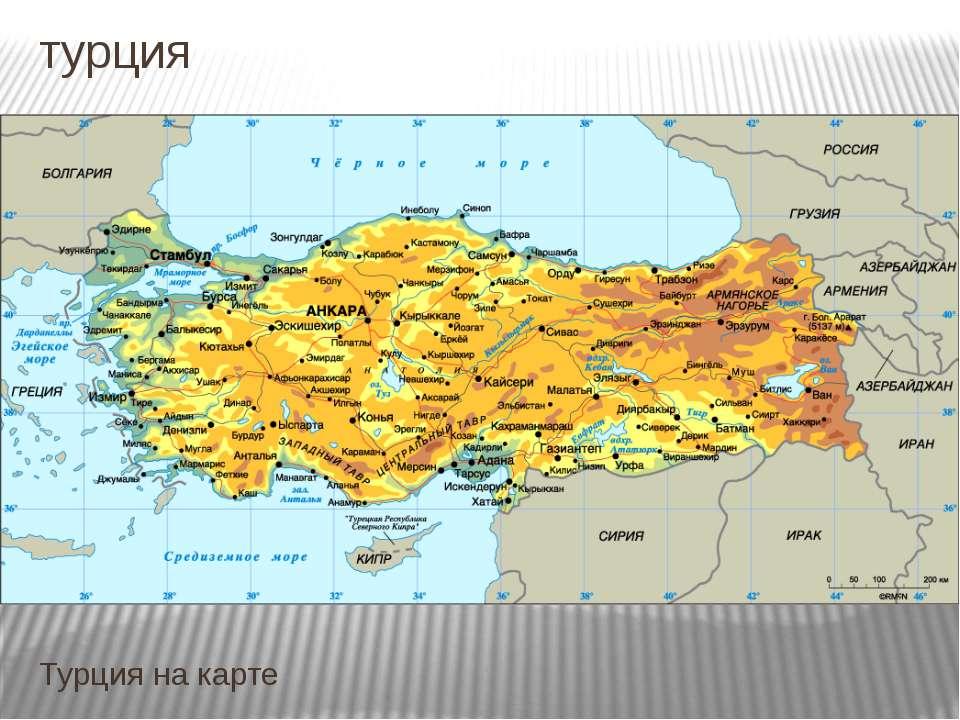турция Турция на карте