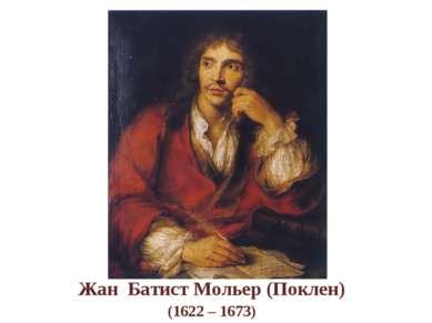 Жан Батист Мольер (Поклен) (1622 – 1673)
