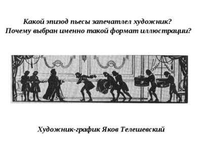 Художник-график Яков Телешевский Какой эпизод пьесы запечатлел художник? Поче...