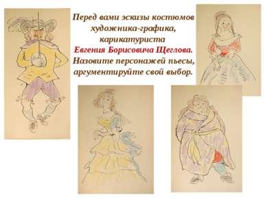 Перед вами эскизы костюмов художника-графика, карикатуриста Евгения Борисович...